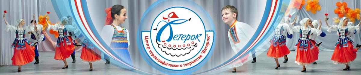 Ветерок г.Киров, официальный сайт