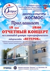 Отчетный концерт  18 мая (четверг) в 18.00