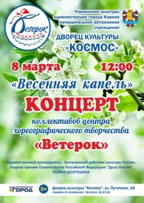 afisha_vesenniaya kapel2018_300na426