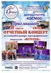 Ежегодный отчетный концерт  28 апреля (суббота) в 18.00