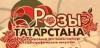 На конкурсе-фестивале «Розы Татарстана» 2020