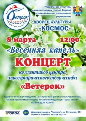 Vesna2020_afisha_300na425
