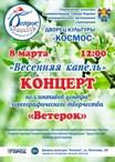Праздничный концерт «Весенняя капель» 8 марта (воскресенье) в 12 часов.