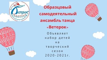 Invitation to Veterok_2020_2021