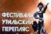 Мы на конкурсе-фестивале «Уральский перепляс» г.Челябинск